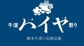 Ushibayashi_Haiya_the origin of the Japan